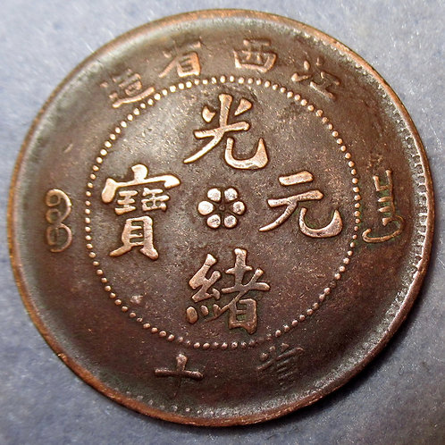 1902 Jiangxi Kiang-Si Province Qing Dynasty Emperor Guang Xu Dragon Copper China