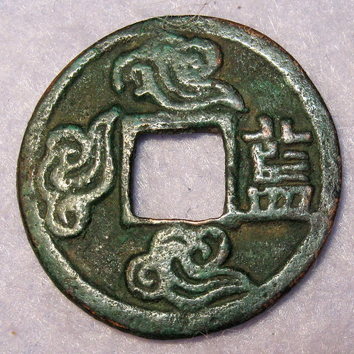Hartill 14.71 Huichang Kaiyuan Mint Lan 845 Tang Dynasty, 3 Lucky Clouds Buddhis