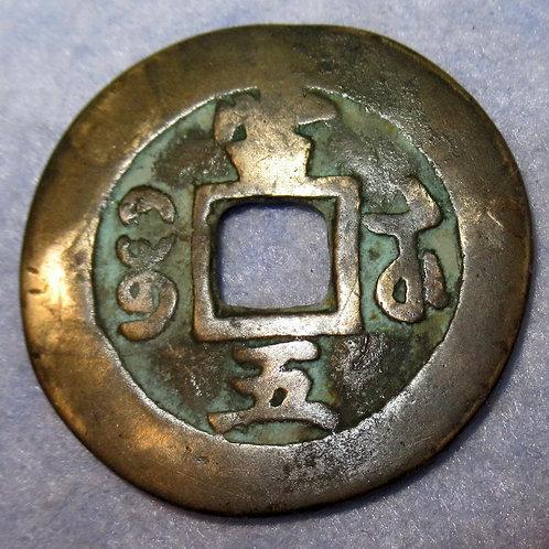 Hartill 22.884 Xian Feng 5 cash 1854 AD Jiangsu Suzhou Mint, Rare Denomination!