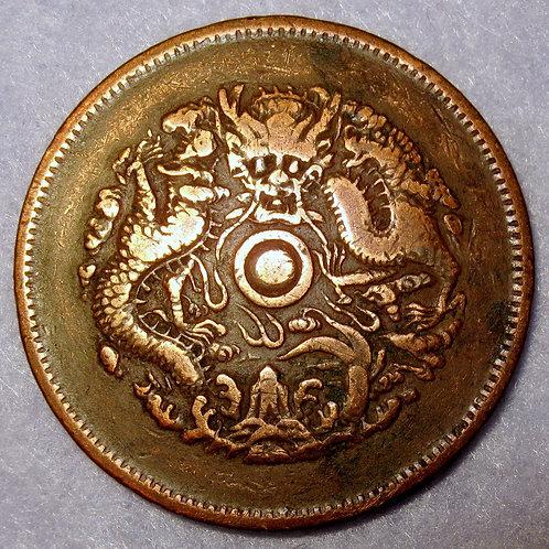 Dragon Copper 10 Cash Cent 1903 Zhejiang Hangzhou Mint Guang Xu Emperor China  A