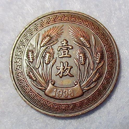 (1936) P 1 Mei Republic China Tianjin Mint 1 Mei (10 cash) Republic of China (19