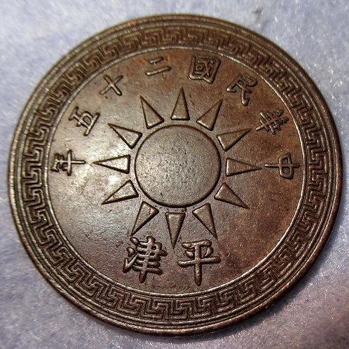 Pattern Coin Beijing Tianjin 平津 mint 1 Cent Year 25 (1936) twelve rays Sun Ancie