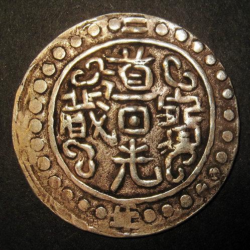 Tibet Silver 1 Sho, Dao Guang Bao Zang Year 2 1822 AD Sino-Tibetan coinage Rare