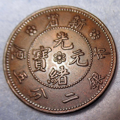 1906 Xingjiang Province Dragon Copper Value 2 Fen 5 Li, Guangxu Emperor