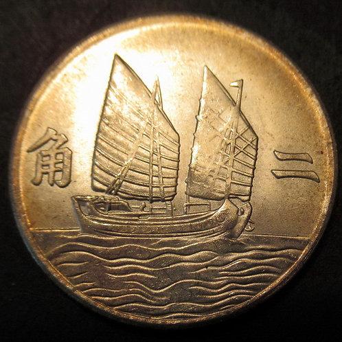 Sun Yat-sen Chinese Junk Boat Silver Dollar 20 Cents Republic of China Year 24 1