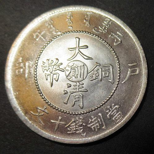 UNC 川滇 Silver Proof Coin Dragon Copper 10 Cash Yunnan-Sichuan Mint