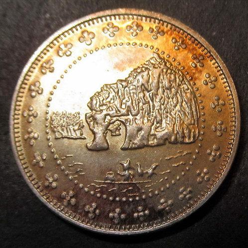 Elephant Nose Rock at Kueilin Silver 1/5 Dollar KwangSi Guangxi Province Year 38