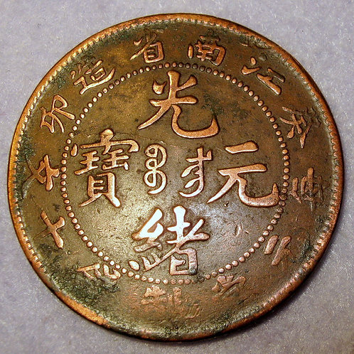 China Emperor Guang Xu, Dragon Copper Kiangnan 1903 10 cash Nanjing mint  ANCIEN