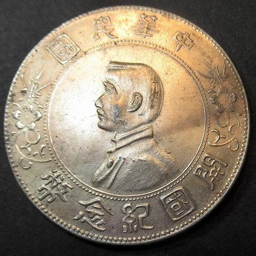 Republic China Silver Memento Dollar Dr. Sun Yat-sen, Birth of the Republic 1912
