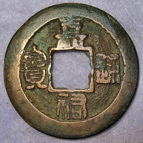 Hartill 16.151ANCIENT CHINA 1056 AD Jia You Tong Bao Northern Song Dynasty Bronz