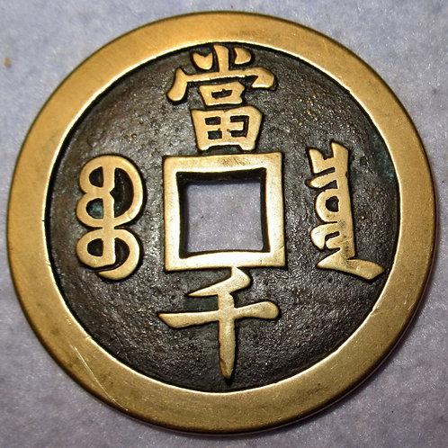 Hartill22.714 Xian Feng 1000 Cash Revenue Bao Quan Mint 1854 Beijing Large Coin