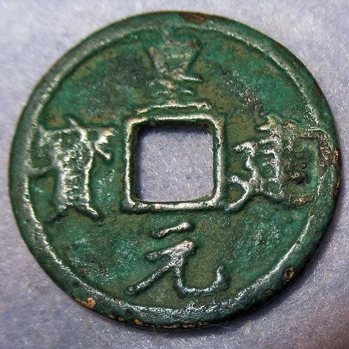 Hartill 18.108 Ancient CHINA, Western Xia Dynasty HUANG-CHIEN, 1206-1211AD RARE