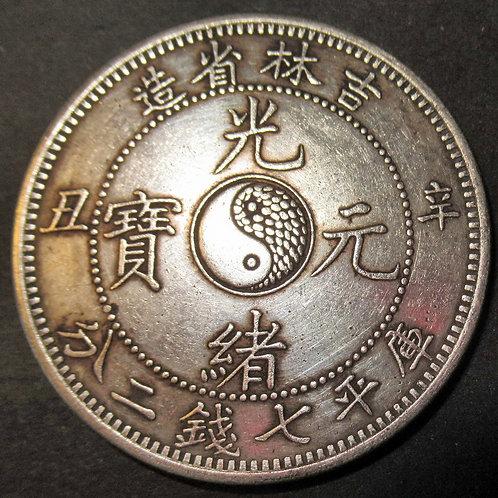 Silver Dragon Dollar KIRIN ☯ Emperor Guangxu CHINA 7 Mace 2 Candareens 1901