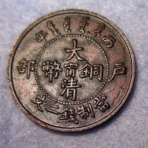 Qing Dynasty Emperor Guang Xu, Dragon Copper 2 Cash 1906 Jiangnan Province Nanji