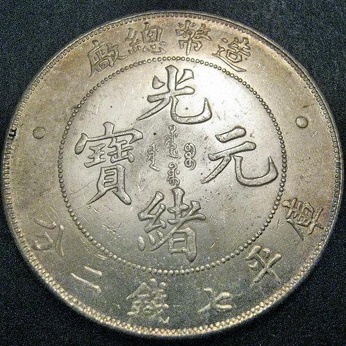 Silver Dragon Dollar China EMPIRE Dollar Year 34 1908 Board of Revenue mint
