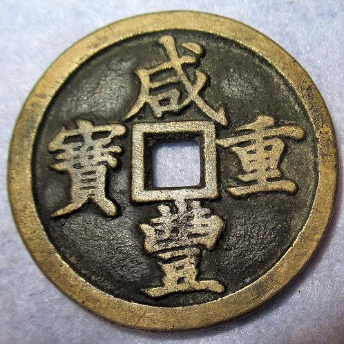 Hartill: 22.846 Rare Bao He, Xian Feng Zhong Bao 1851-61 10 cash Mint He, Henan