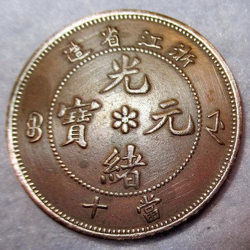Dragon Copper 10 Cash Cent 1903 Zhejiang Hangzhou Mint Guang Xu Emperor China