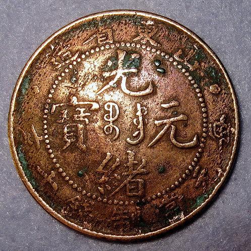 Rare Shantung Shandong Province Dragon Copper 1904 AD China Emperor Y# 221
