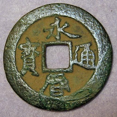 Hartill 21.82 Koxinga Zheng Chenggong 1651 Taiwan Yong Li Tong Bao, Red Copper!