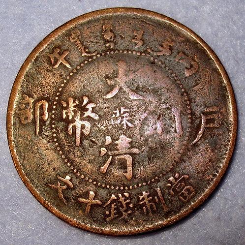 Qing Guang Xu Dragon Copper 10 Cash Jiangsu mint mark Su in relief 陽蘇 Y#10n.2