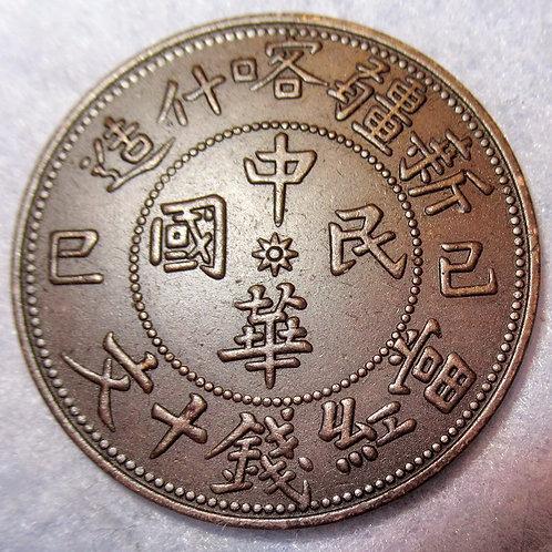 Xinjiang Kashgar Mint 10 Red Cash Republic of China 己巳