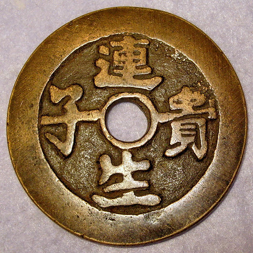 Chinese Charm coin Lian Shen Gui Zi Continuously born baby boys! Lotus and sweet
