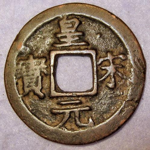 Hartill 17.820 Huang Song Yuan Bao 2 Cash, Dynasty Title (Imperial Song) 1253 AD