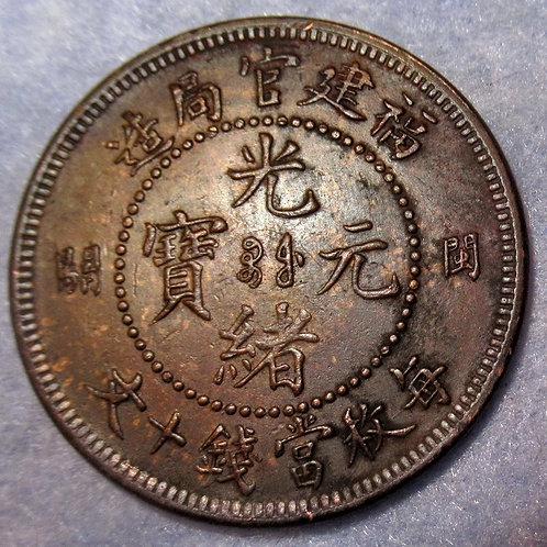 Y# 97 Guang Xu, Dragon Copper 10 Cash Fujian FOO-KIEN CUSTOM-HOUSE Mint