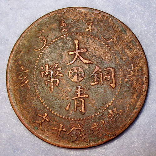 Rare 辛亥 Emperor Xuan Tong Puyi, Dragon Copper 10 Cash 1911 Henan Bian mint  Qing