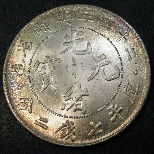 1898 Silver Dragon Dollar Year 24 Anhwei Anhui Province CHINA 7.2 Mace Emperor G