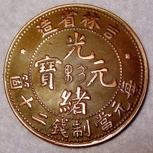 Y#178 Large 20 Cash Dragon Copper Jilin Kirin Province 1903 AD Emperor Guang Xu