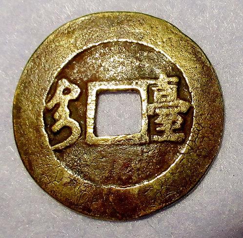 Hartill 22.130 Taiwan Province Mint, Kang Xi Tong Bao, Bao Tai Mint 1689 AD  CHI