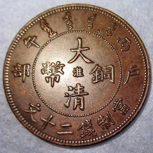 Qingjiang Province 淮 mint Qing Dynasty Emperor Dragon Copper 20 Cash 1906