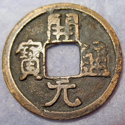 Hartill 14.7 Authentic ANCIENT CHINA Tang Dynasty 732 AD Kai-Yuan-Tong-Bao