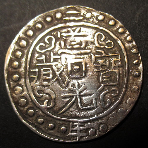 China Tibet Silver Dao Guang Bao Zang Year 3, 1823 Sino-Tibetan coinage Rare Sho