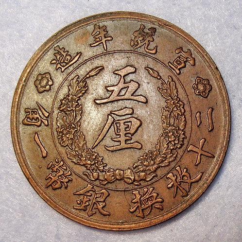 The Last Emperor Puyi Xuan Tong, Dragon Copper 5 Li China EMPIRE 1910 AD
