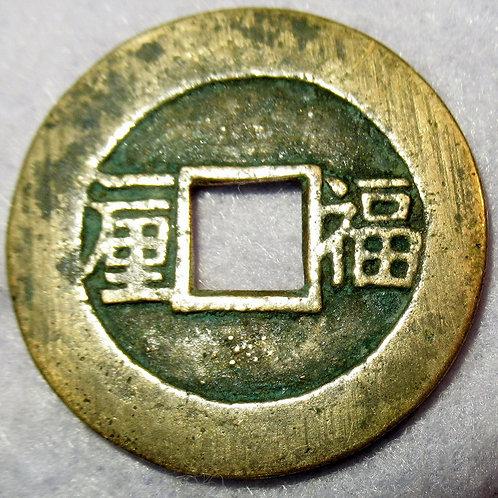 Hartill 22.54 Fu, Fuzhou Mint, Fujian Province Shun Zhi Tong Bao CHINA 1653