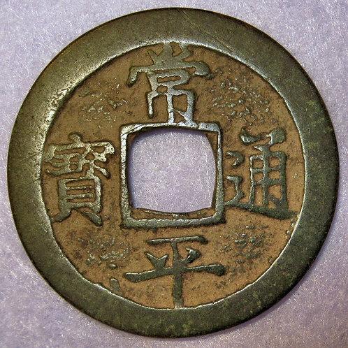 Ancient Korean Sang Pyong Tong Bo 2 Cash Charity Office in Seoul 1695 Ancient Ko