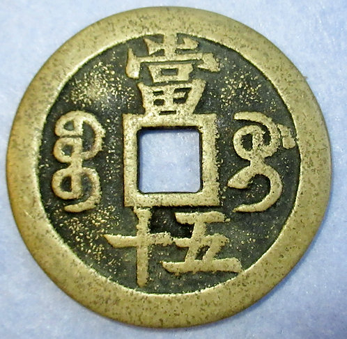 Hartill 22.826 Xiang Feng Zhong Bao, Guangxi Guilin Mint Large Value 50 Cash Coi