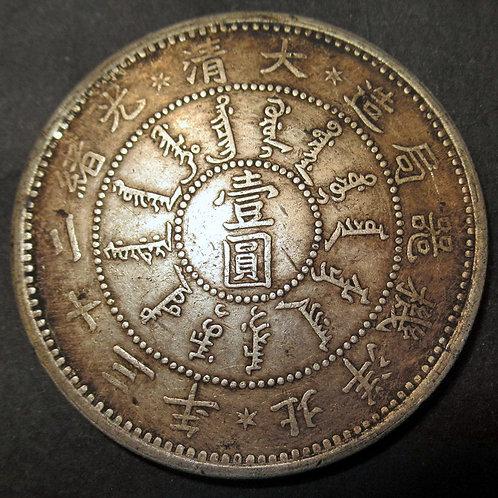 Silver Dragon Dollar 1897 PEI YANG ARSENAL Mint Guangxu Year 23 CHINA