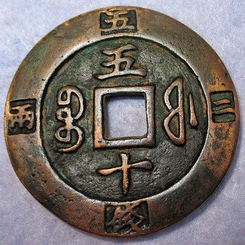 Hartill 22.795 Rare Red Copper Xian Feng 50 cash! Fu Mint Two Tael five Mace Rim