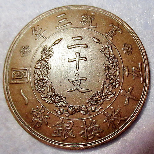 The Last Emperor Xuan Tong, Dragon Copper 20 Cash China EMPIRE Year 3 1911 AD  A