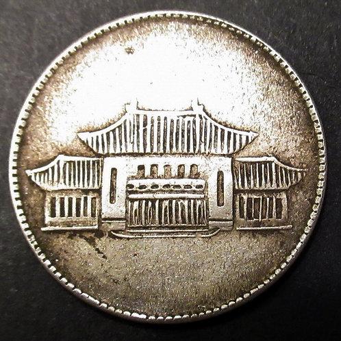1949 Yunnan Province Silver 1/5 Dollar China Anti-Japanese Victory Memorial Hall