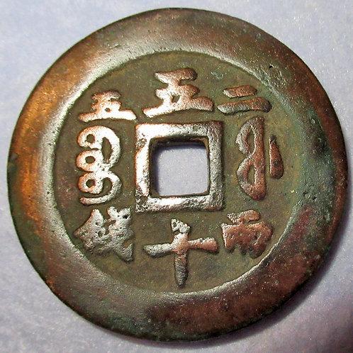 Hartill 22.787 Rare 50 cash! Xian Feng Zhong Bao 1853 Fu Mint Two Tael five Mace