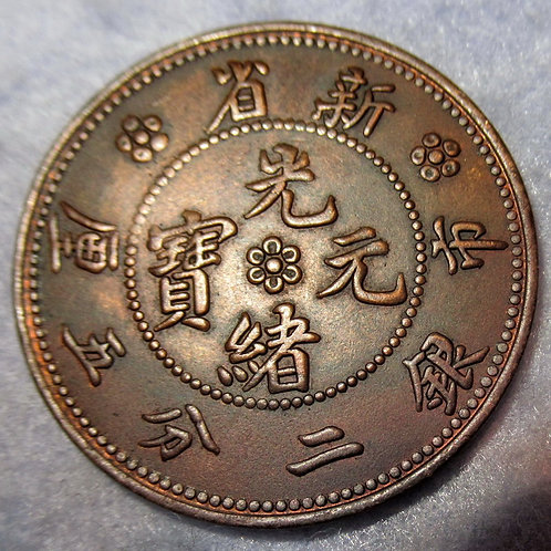 1906 Xingjiang Province Dragon Copper Value 2 Fen 5 Li, Guangxu Emperor