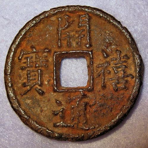 Hartill 17.528 Kai Xi Tong Bao Iron 2 Cash, 2nd Year, 1206 SOUTHERN SONG DYNASTY