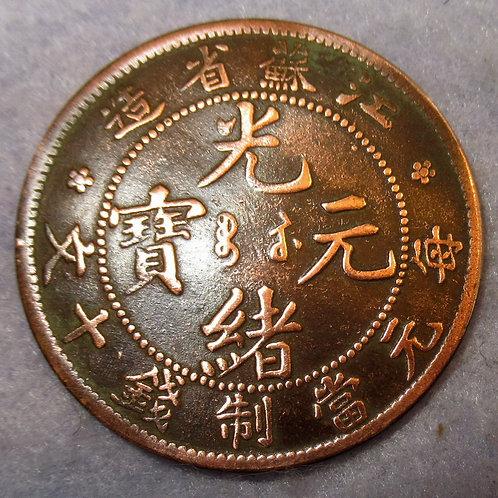 Error Mule Coin Kiangsoo rev Jiangnan Dragon Copper 10 cash China Emperor