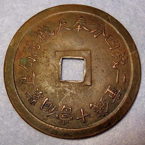 Y# 81 Trial Issue Fengtian FUNG-TIEN Machine Bureau Red Copper 10 Cash 1
