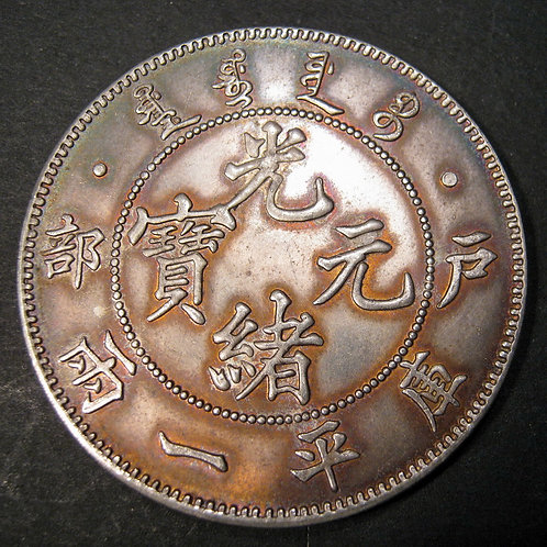 1 Tael (Liang) Weight Silver Dragon Dollar HU POO Board of Revenue mint 1903 AD
