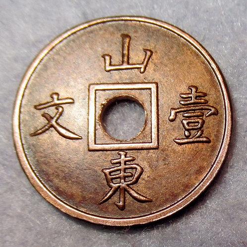 Square hole Shantung Province Copper One Cash 山東壹文 China Emperor Guangxu